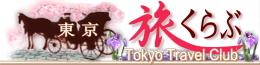 東京 旅くらぶ