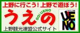 上野観光連盟