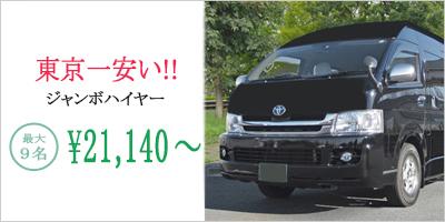 東京 観光 ビジネス 送迎 ジャンボタクシー