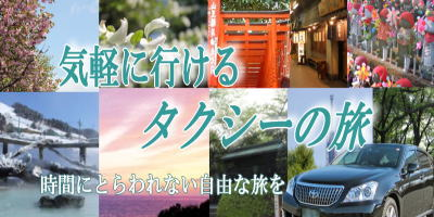 東京 観光 観光タクシーの旅
