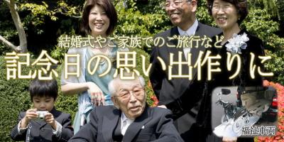 東京 観光 車いす 冠婚葬祭 タクシー送迎