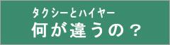 東京観光 ジャンボタクシー・ハイヤーでの旅行
