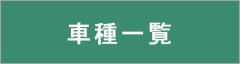東京 観光 タクシー・ハイヤー・ジャンボ・バス・リムジン