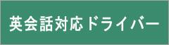 東京 観光 ジャンボ ハイヤー タクシー 都内