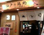 東京今井屋 本店[和食]