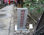 田螺稲荷神社
