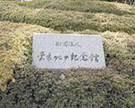 東京ゲーテ記念館