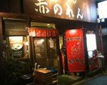 博多麺房 赤のれん[麺類ほか]