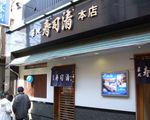 築地寿司清本店