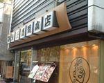 築地玉寿司本店