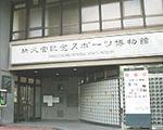 秩父宮記念スポーツ博物館・図書館