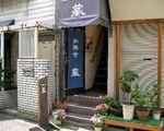 珈琲舎 蔵[喫茶・甘味]