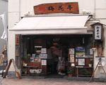梅花亭 神楽坂店
