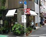 庄之助 神田須田町店