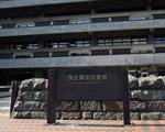 国立国会図書館(東京本館)