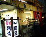 柳屋(高級鯛焼き)