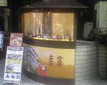吉宗(よっそう/茶碗蒸し・長崎皿うどん)