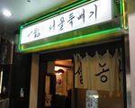 赤坂一龍別館[韓国料理]
