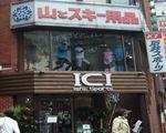 ICI石井スポーツ 新宿西口店[インテリア・雑貨]