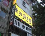 老辺餃子館[中国料理]