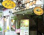 すうぷ屋渋谷店