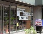 CADOT小石川店[カフェ・喫茶/和洋菓子]