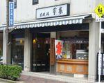 芋甚[カフェ・喫茶/和洋菓子]