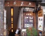 菩提樹[洋食・レストラン]