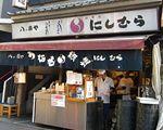 八ツ目や にしむら[和食・日本料理]
