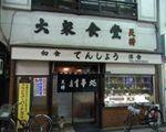 天将[和食・日本料理/洋食・レストラン]