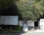 東京都庭園美術館[美術館・ギャラリー]