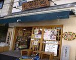 新宿お休み処・駄菓子屋またあした