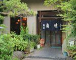 魚竹 (川魚料理)