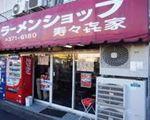 寿々喜家[和食・日本料理]