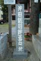 沖田総司終焉の地でもあります。