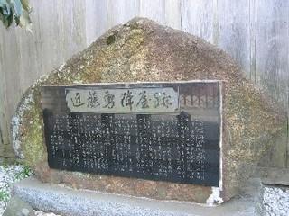 近藤勇陣所跡