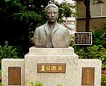 漱石公園(漱石山房跡)