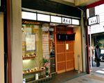 尾張屋[和食・日本料理]