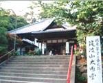 筑波山大御堂(坂東三十三観音 第25番札所)