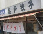 亀戸餃子[餃子]